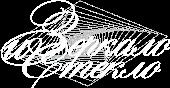Зеркало и Стекло